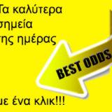Στοίχημα : BEST ODDS (12 Νοεμβρίου 2016)