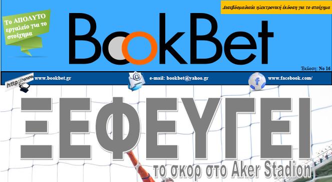 Εφημερίδα BOOKBET : Τεύχος Ν16