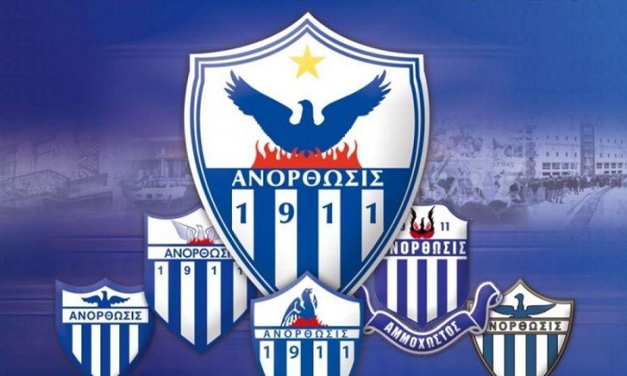 Βασικός της στόχος – Ανόρθωση – Κύπελλο Κύπρου – Προγνωστικά