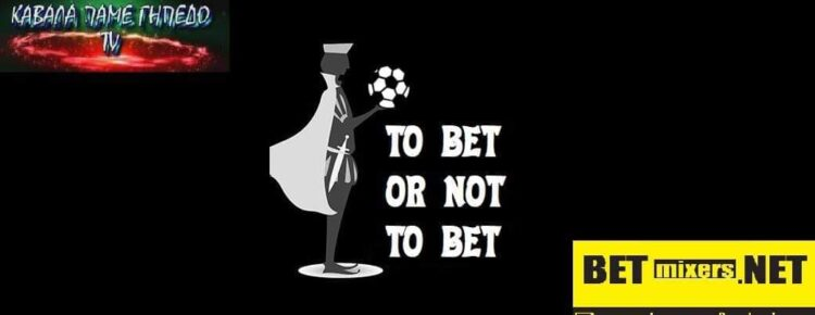 «To Bet or not to Bet» : Εσύ αποφασίζεις (Επεισόδιο 13)